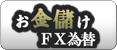 FX為替 - みんなのお金儲けアンテナ[ブログランキング]