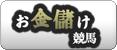 競馬 - みんなのお金儲けアンテナ[ブログランキング]