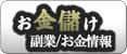 その他副業・お金情報 - みんなのお金儲けアンテナ[ブログランキング]